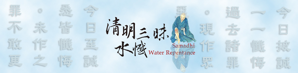 2019 清明三昩水懺法會 Samadhi Water Repentance