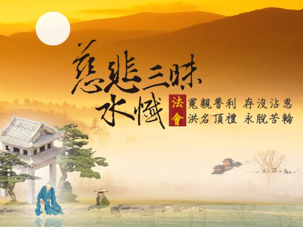 2019 清明三昩水懺法會