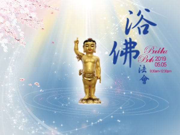 2019 Buddha Bath Ceremony 浴佛法會