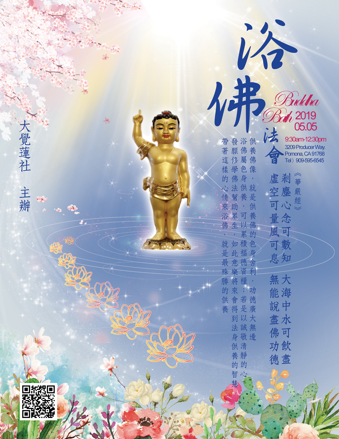 2019 浴佛法會 Buddha Bath Ceremony