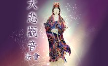 July 14 Sunday 觀音法會