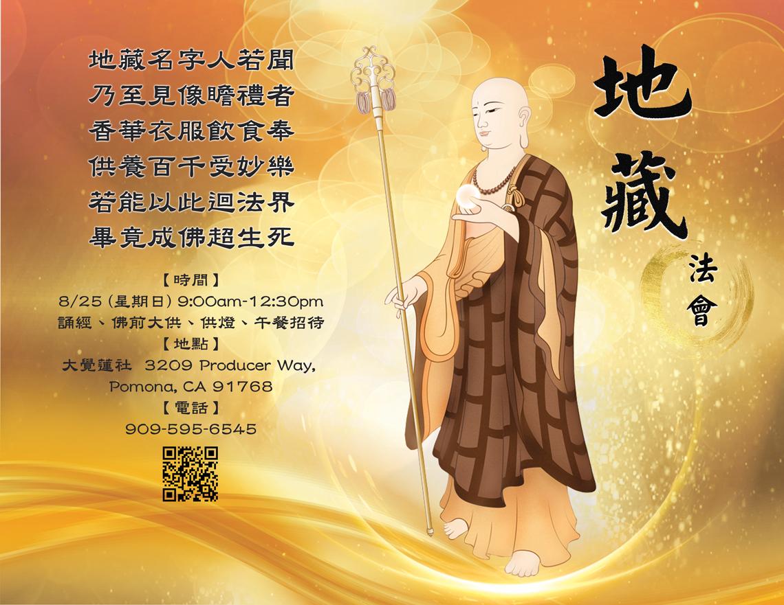 8/25/2019-大覺蓮社-地藏法會