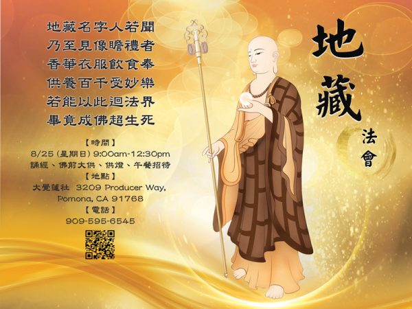 2019年8月25日-大覺蓮社-地藏法會