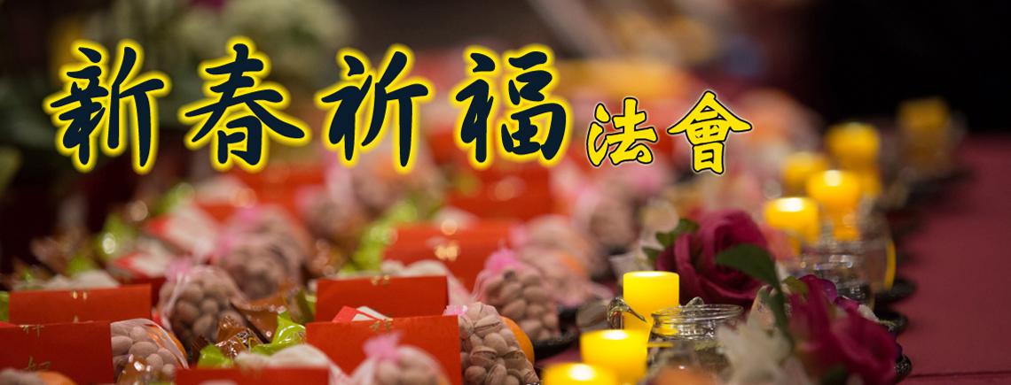 新春祈福法會 New Year Ceremony