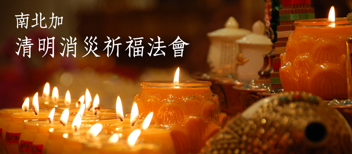 Qing Ming Memorial & Blessing Ceremony