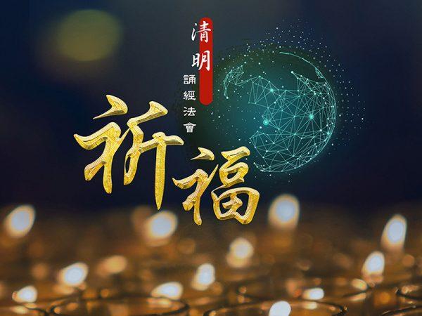 2021 清明誦經法會-featured