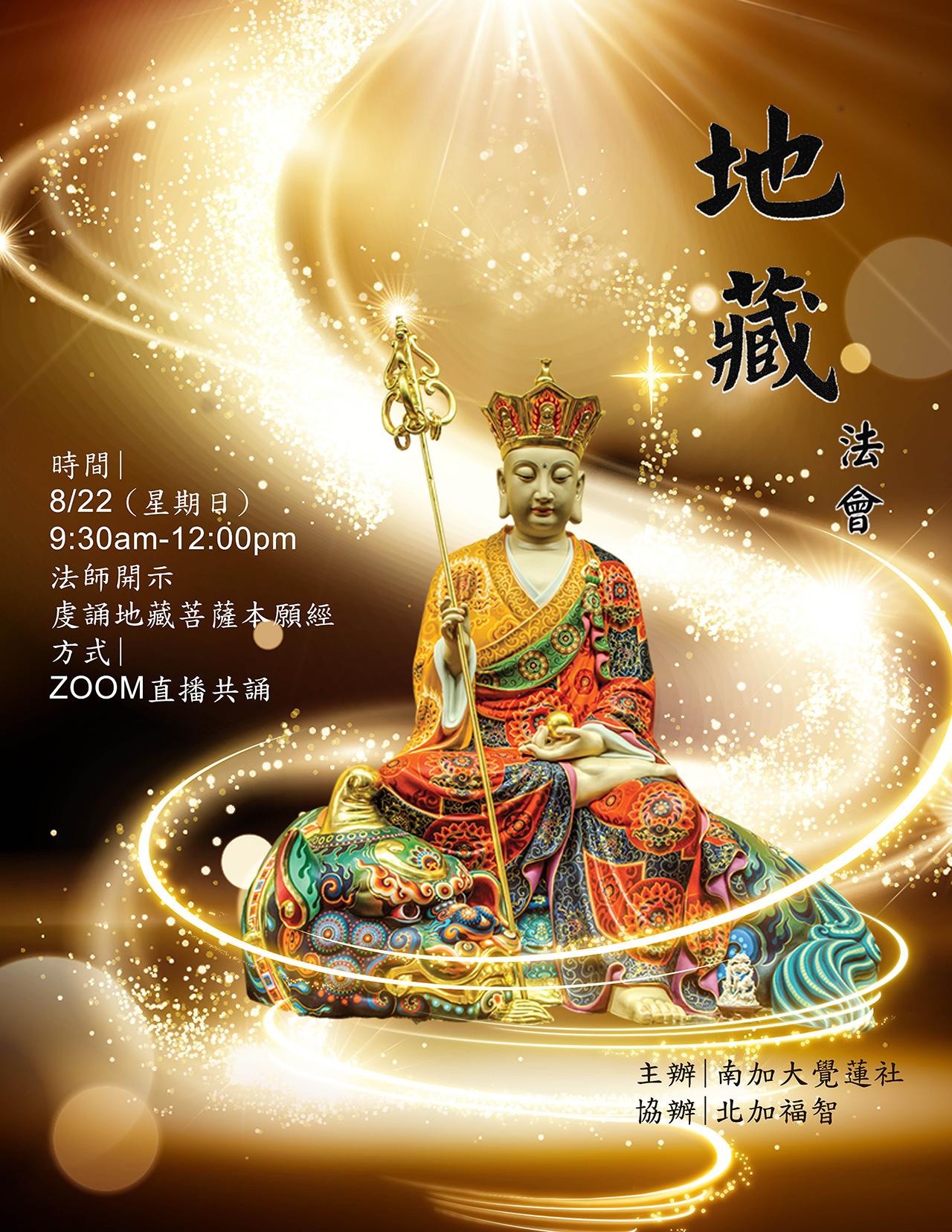 2021 08 22 地藏法會
