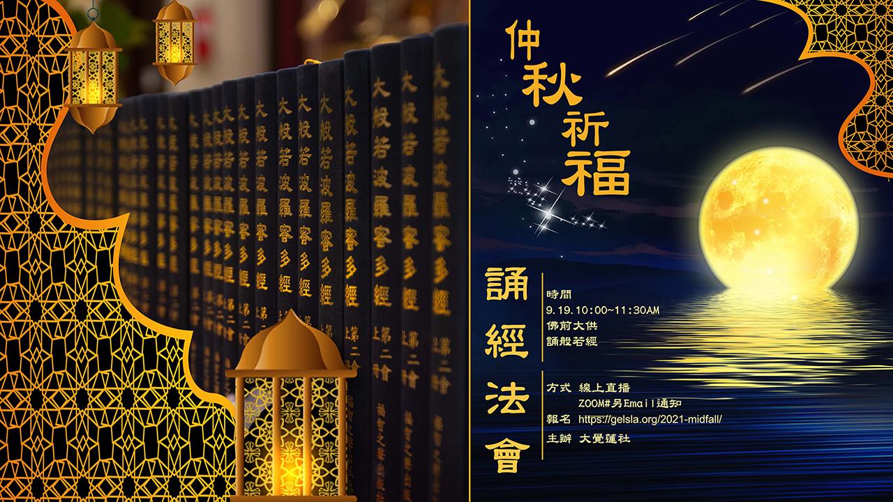 2021-0919-仲秋祈福誦經法會